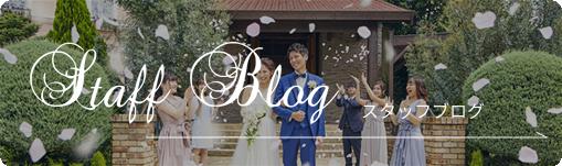 山梨県中巨摩郡昭和町の結婚式場 ハウスウエディング ブライダルヴィレッジ ティンカーベル